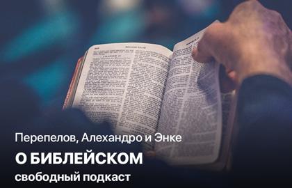 Перепелов, Алехандро и Энке о библейском