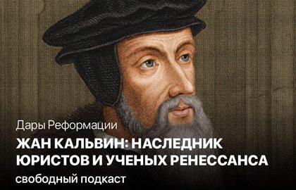 Дары Реформации. Жан Кальвин: наследник юристов и ученых Ренессанса
