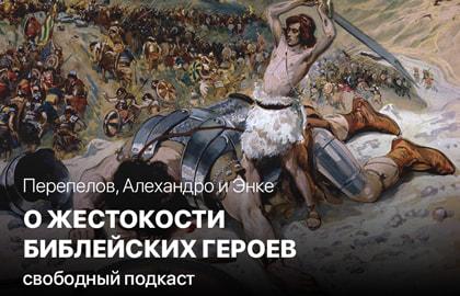 Перепелов, Алехандро и Энке о жестокости библейских героев