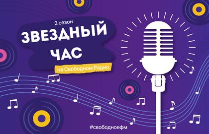 """""""Звездный час на Свободном радио"""" – 2 сезон!"""