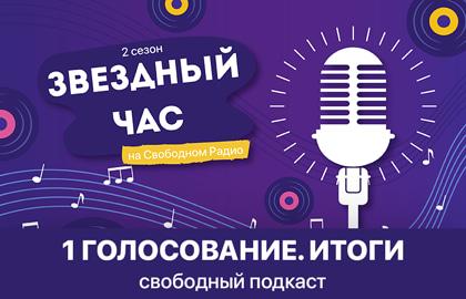 Звездный час на Свободном радио – 2 сезон, 1 голосование. Итоги