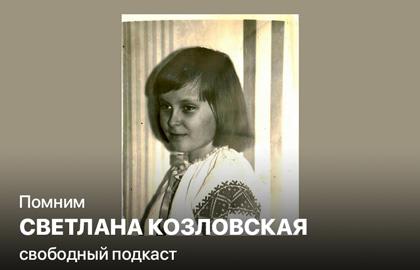Помним | Светлана Козловская