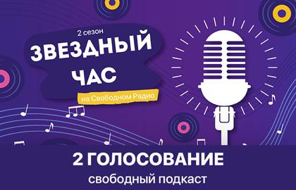 """""""Звездный час на Свободном радио"""" – 2 неделя 2 сезона"""