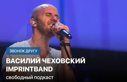Звонок другу: Василий Чеховский – Imprintband