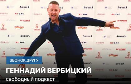Звонок другу: Геннадий Вербицкий