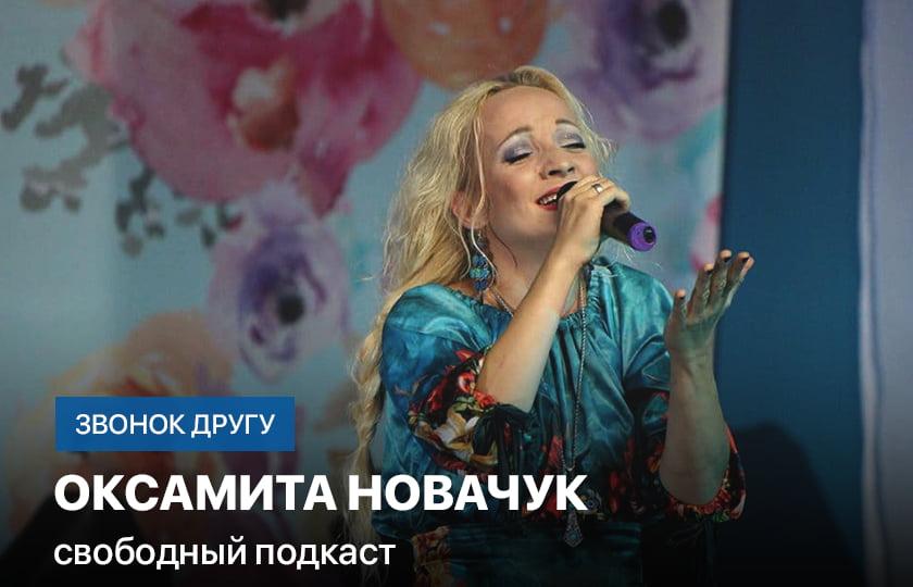 Звонок другу: Оксамита Новачук