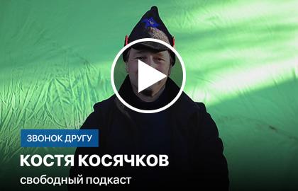 Звонок другу: Костя Косячков