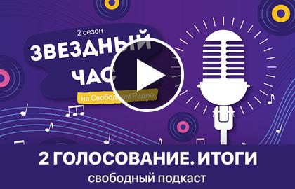 Звездный час на Свободном радио – 2 сезон, 2 голосование. Итоги