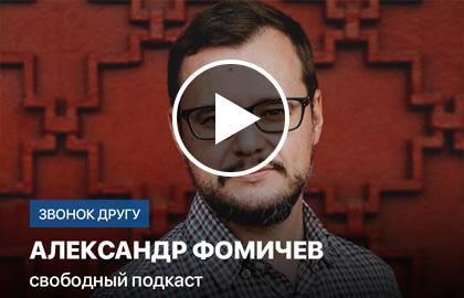 Звонок другу: Александр Фомичев