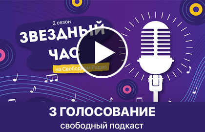 «Звездный час на Свободном радио» – 3 неделя 2 сезона