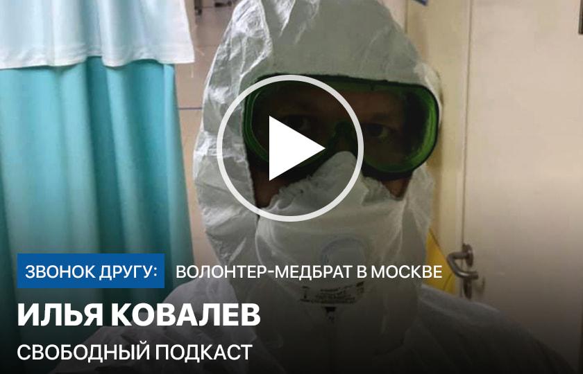 Звонок другу: волонтер-медбрат в Москве Илья Ковалев