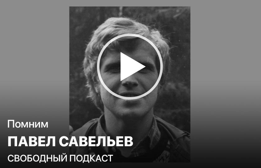 Помним | Епископ Павел Савельев