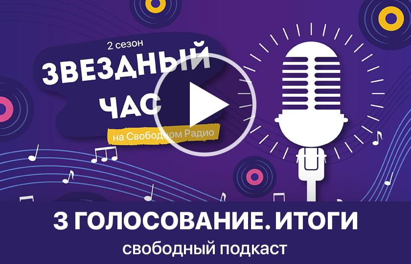 Звездный час на Свободном радио – 3 голосование 2 сезона. Итоги