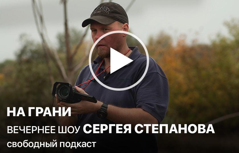 """""""На грани"""" – вечернее шоу Сергея Степанова"""