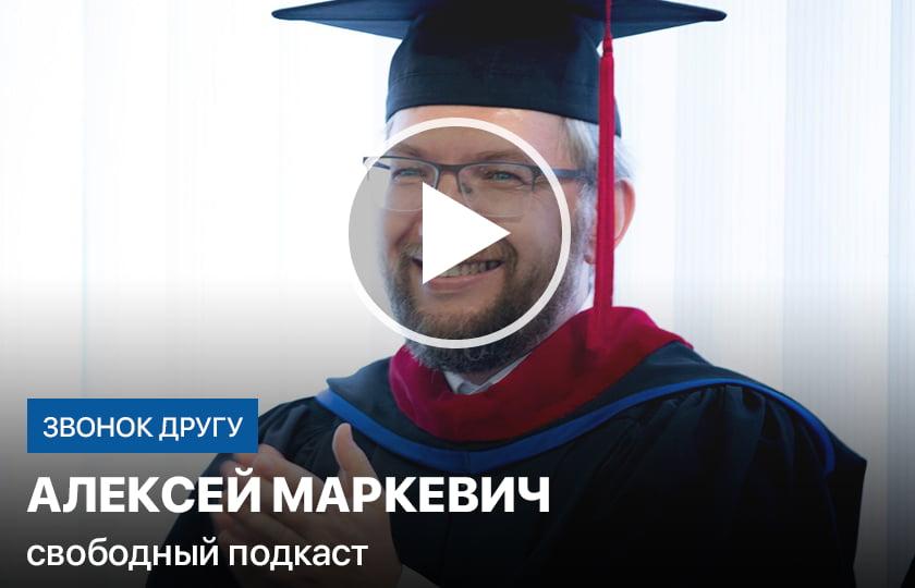 Звонок другу: пастор и богослов Алексей Маркевич
