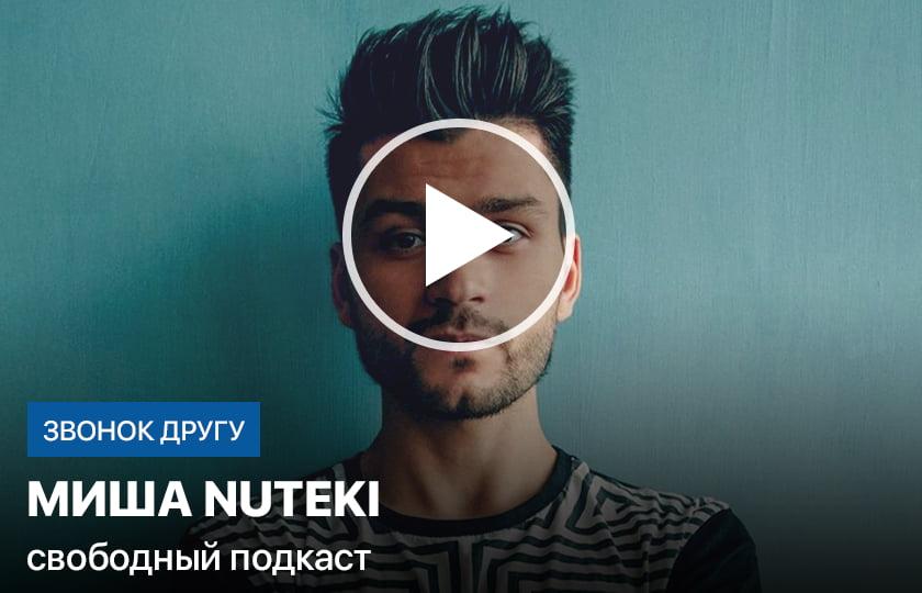 Звонок другу: Михаил Нокарашвили – Миша Nuteki