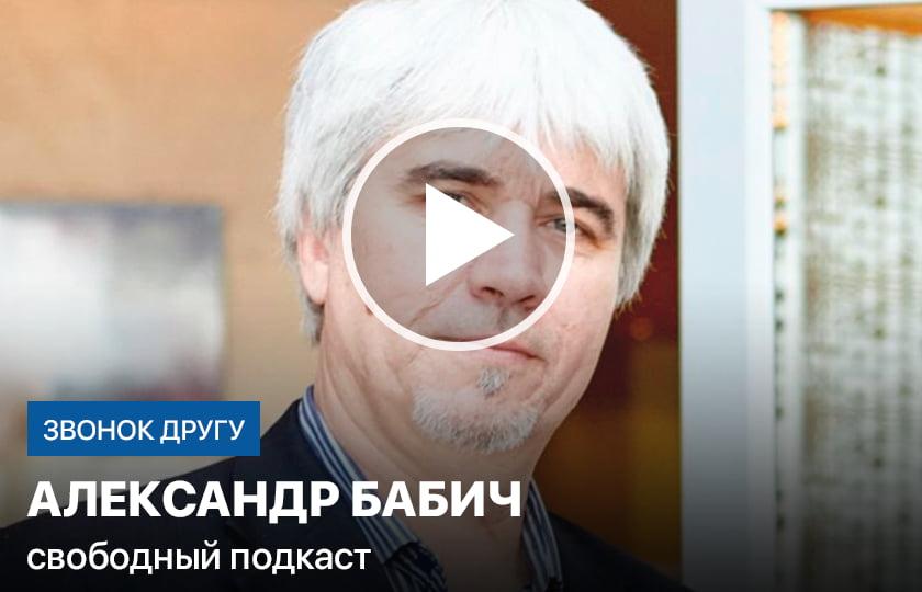Звонок другу: Александр Бабич