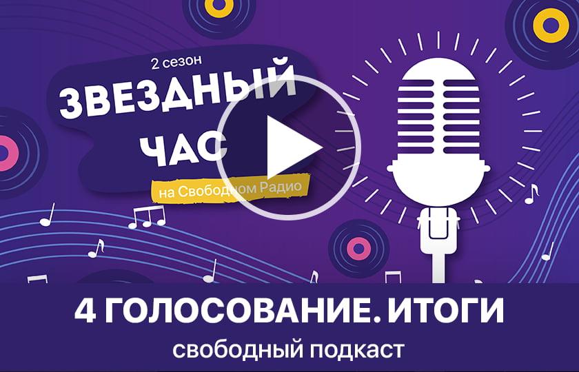 Звездный час на Свободном радио. Итоги 4 голосования, 2 сезон