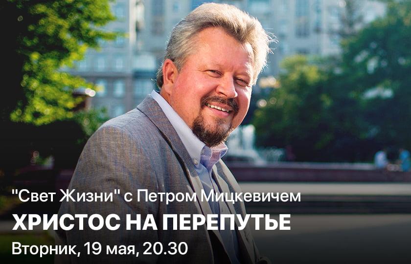 """""""Свет Жизни"""" с Петром Мицкевичем. Христос на перепутье."""