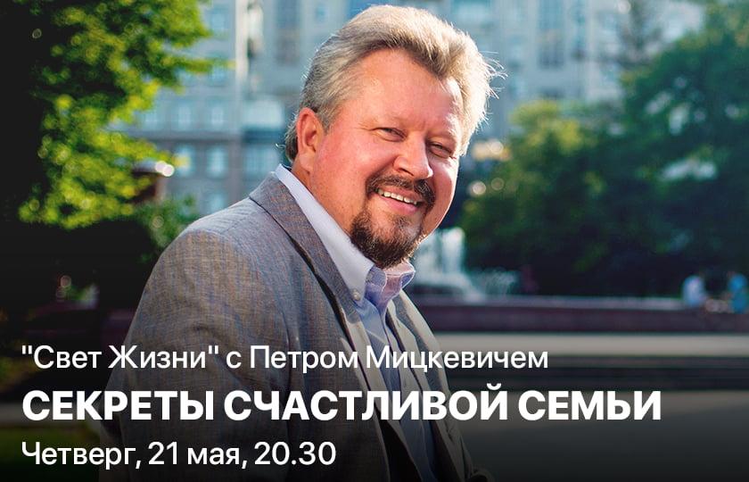 """""""Свет Жизни"""" с Петром Мицкевичем. Секреты счастливой семьи"""
