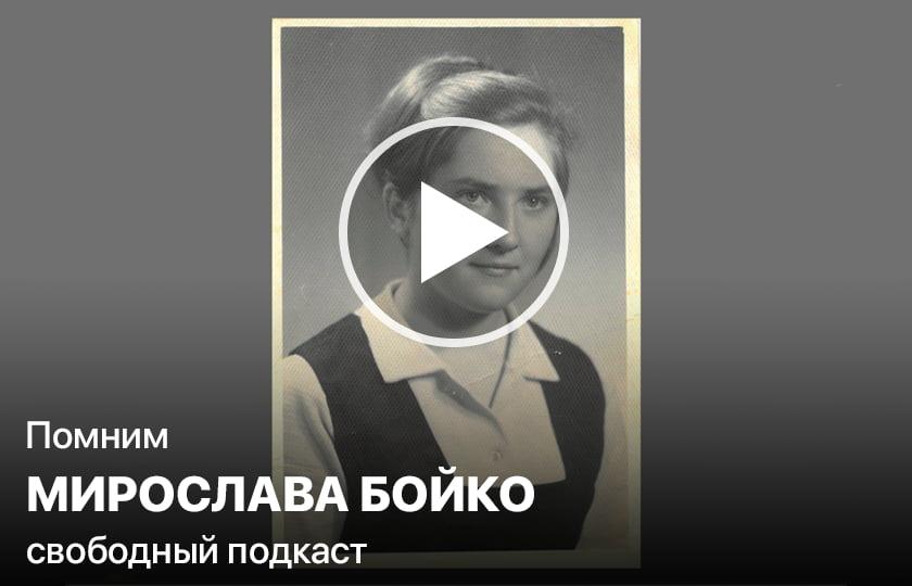 Помним | Мирослава Бойко