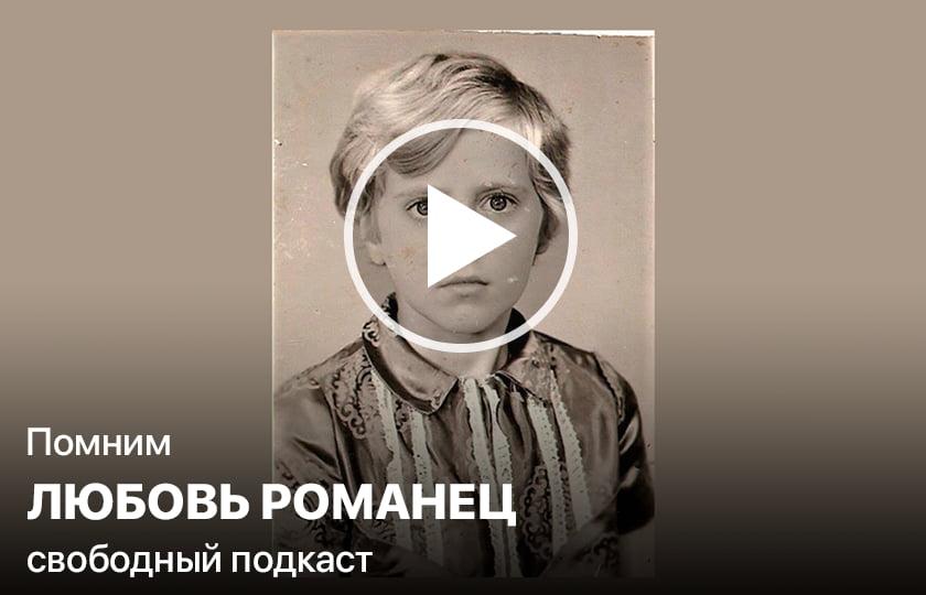 Помним | Любовь Романец