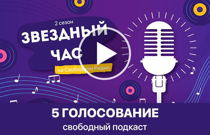 Звездный час на Свободном радио – 2 сезон, 5 голосование