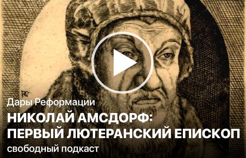 Дары Реформации. Николай Амсдорф: первый лютеранский епископ