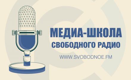 Медиа-школа Свободного Радио