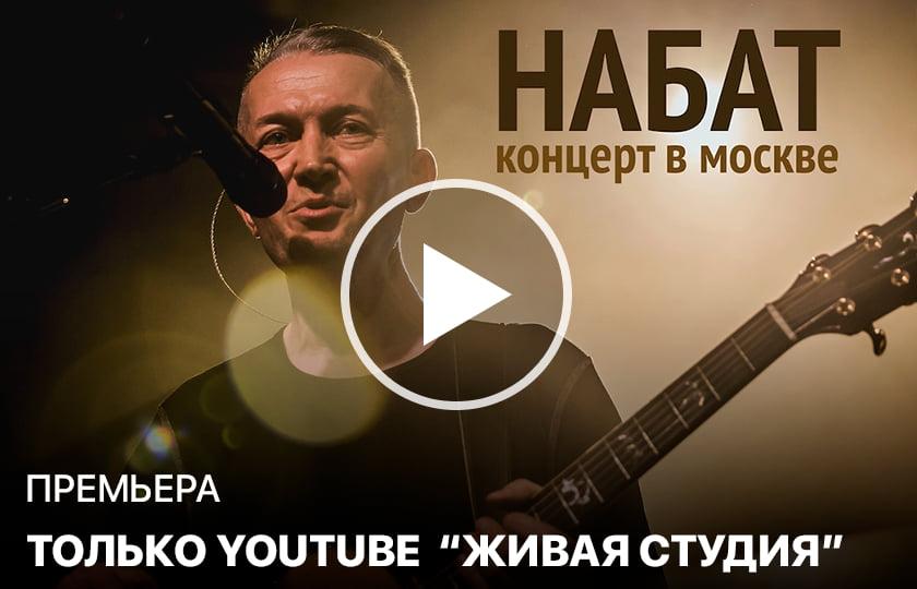 Премьера видео концерта легендарной группы НАБАТ в Москве