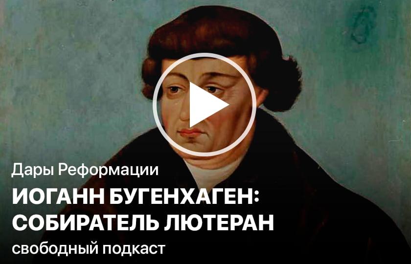 Дары Реформации. Иоганн Бугенхаген: собиратель лютеран