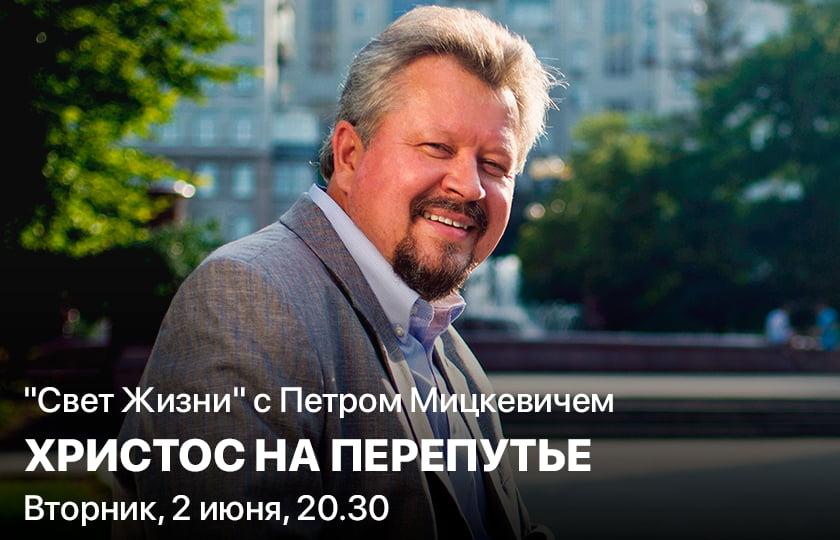 """""""Свет Жизни"""" с Петром Мицкевичем. Христос на перепутье"""