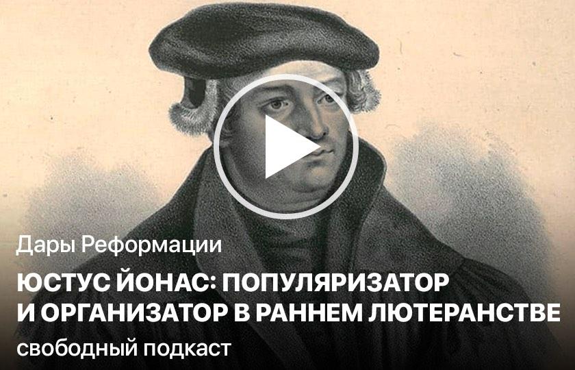 Дары Реформации. Юстус Йонас: популяризатор и организатор в раннем лютеранстве