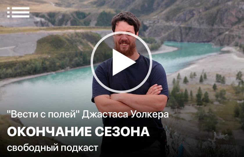 """""""Вести с полей"""" Джастаса Уолкера. Окончание сезона"""