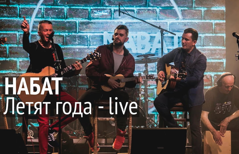 Группа НАБАТ | Летят года | live Москва Акустика
