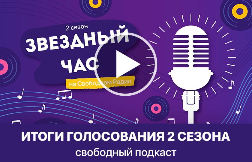 Звездный час на Свободном радио. Итоги голосования 2 сезона