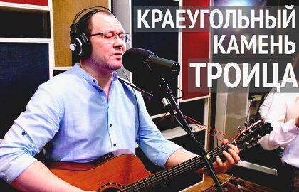 Краеугольный камень (г. Казань) | Троица