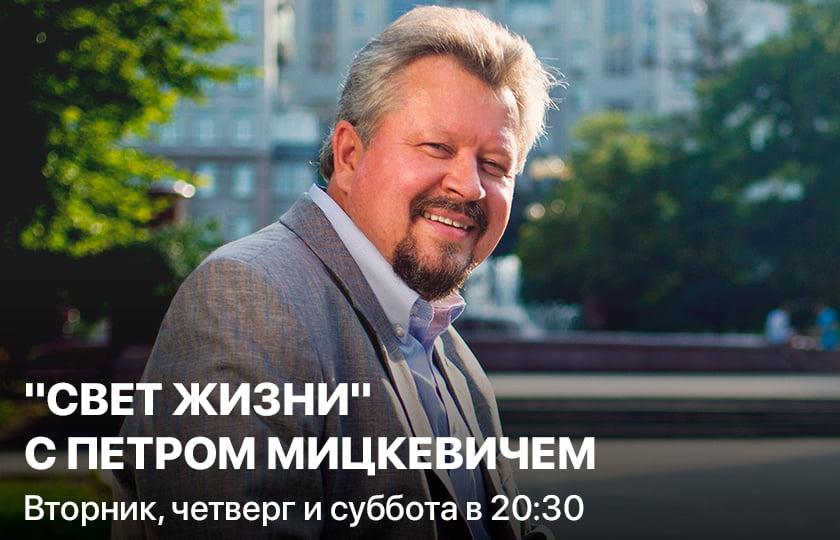 """""""Свет Жизни"""" с Петром Мицкевичем"""
