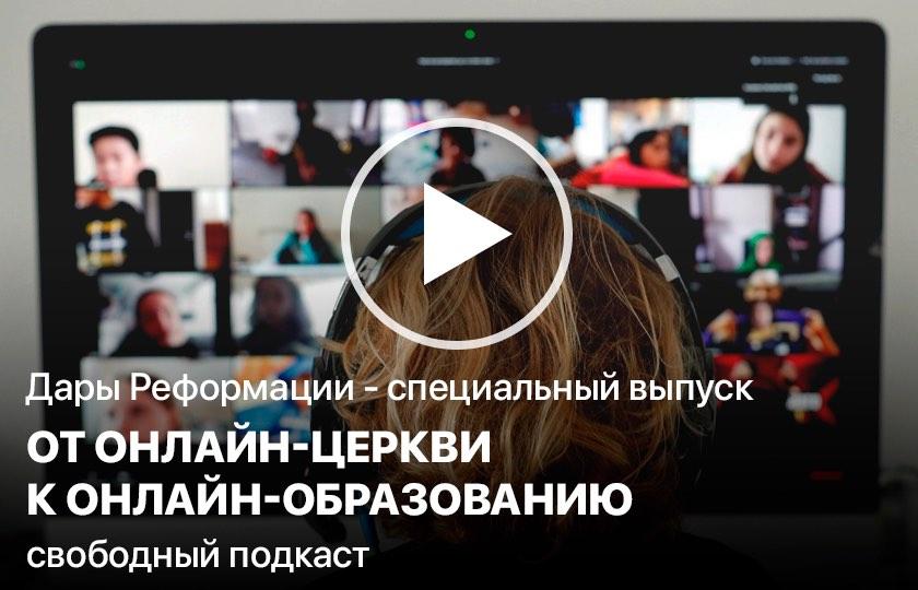 Дары Реформации – специальный выпуск. От онлайн-церкви к онлайн-образованию.