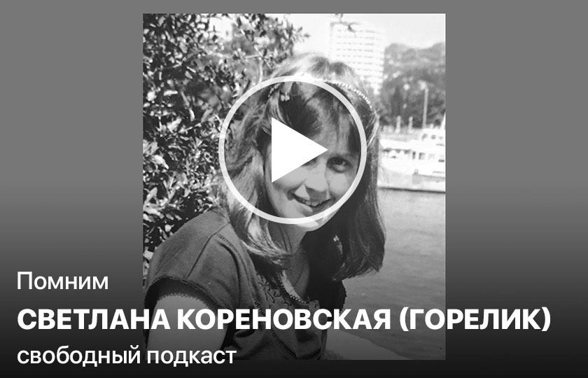 Помним | Светлана Кореновская (Горелик)