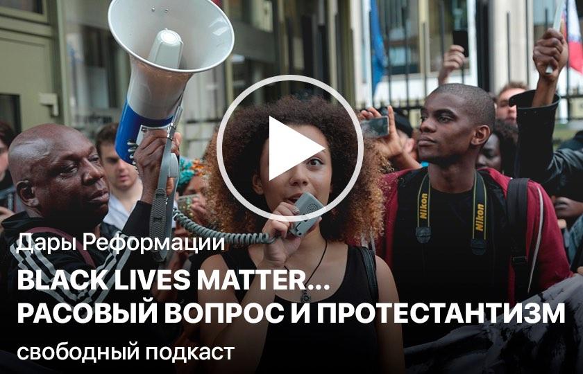 Дары Реформации. Black lives matter…Расовый вопрос и протестантизм