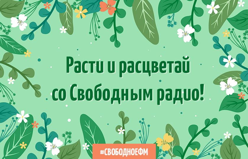 Расти и расцветай со Свободным радио!