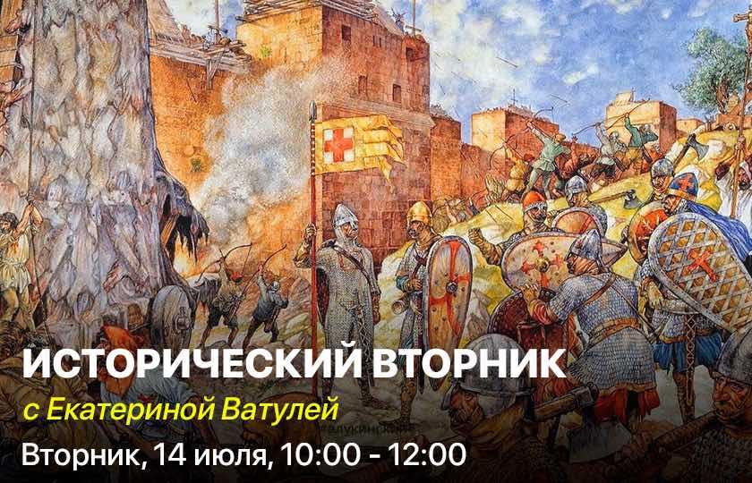 Исторический вторник с Екатериной Ватулей