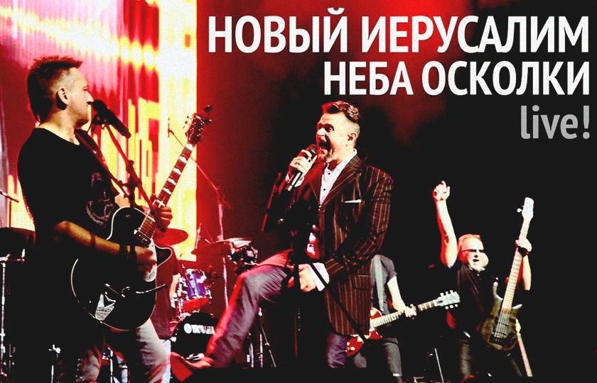 """Премьера песни """"Неба осколки"""""""