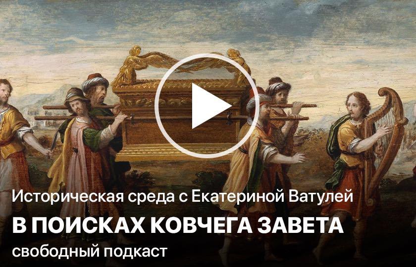 Историческая среда с Екатериной Ватулей. В поисках Ковчега Завета
