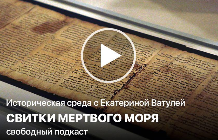Историческая среда с Екатериной Ватулей. Свитки Мертвого моря