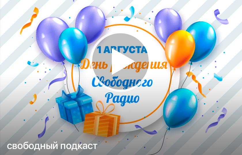 1 августа День рождения Свободного радио