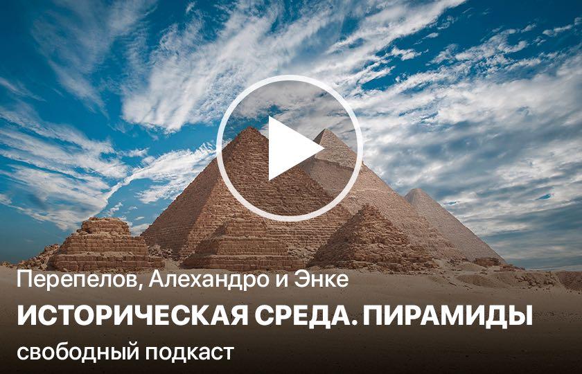 Перепелов, Алехандро и Энке. Историческая среда. Пирамиды