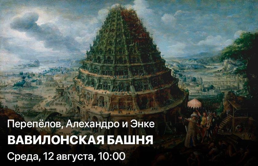 Перепелов, Алехандро и Энке. Историческая среда. Вавилонская башня