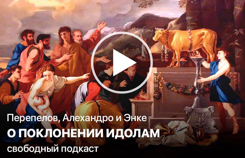 Перепелов, Алехандро и Энке о поклонении идолам